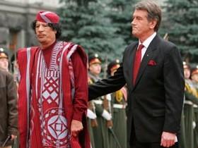 Каддафи,Ющенко