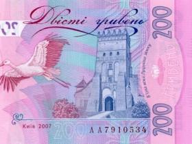 200 гривен