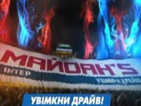 шоу Майданс