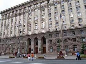 Киевская мэрия