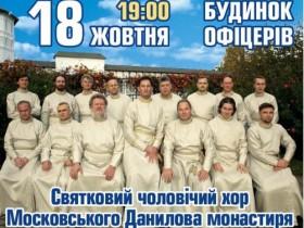Патриаршеский хор