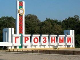 Взыскательный,Чечня