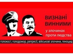 антисталинский билборд