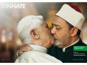 поцелуй Отцы
