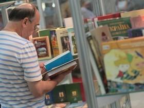 Самая лучшая книжка Украины