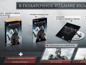 Assassins Creed: Откровения