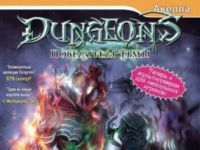 Dungeons. Властелин тьмы.