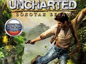 Uncharted: Милая пучина