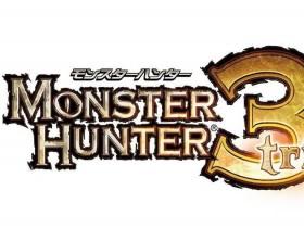 Monster Хантер 3