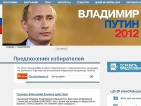 Веб-сайт Путина