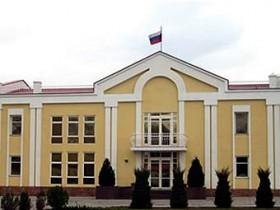 представительство РФ