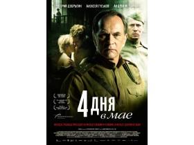 Трайлер кинофильма «4 дня в мае»