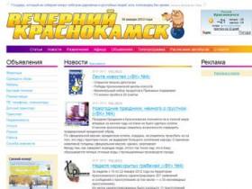 Сумеречный Краснокамск