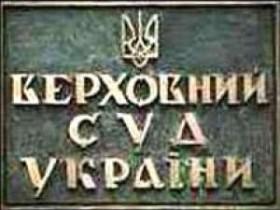 Высший трибунал украины