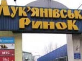 лукьяновский рынок