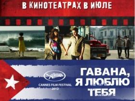 """""""Гавана, я предпочитаю тебя"""": интернациональный трайлер"""