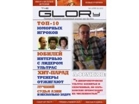"""ЕЖ о """"Glory"""" с любовью и скидкой 50%!"""