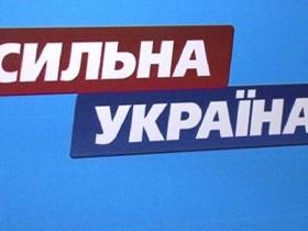 Мощная Украина