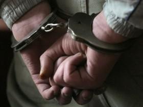 арест