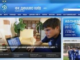 Динамо веб-сайт
