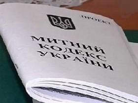 таможенный кодекс