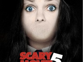 Весьма ужасное кино