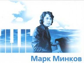 Марк Минков,гибель
