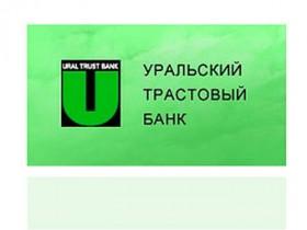 Уральский трастовый банк