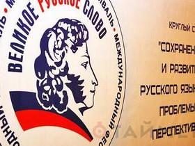 Великое русское