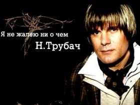Анатолий Обманщик,Борис Моисеев,музыка