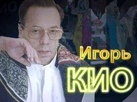 Игорь Кио