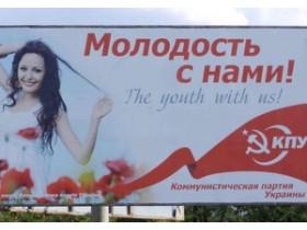 Комунисты