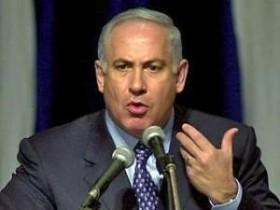 Биньямин,Нетаньяху,