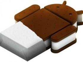 Андроид,ICE,Cream,Sandwich