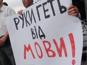 мова,протест