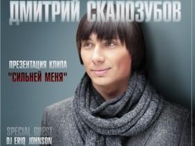 Дмитрий Скалозубов