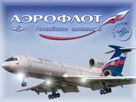 """Резервный самолет от """"Аэрофлот"""" направлен в Исландию"""
