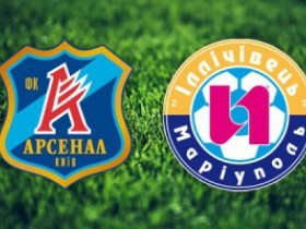 Арсенал (Киев) - Ильичевец (Мариуполь)
