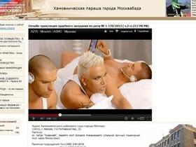 хамовнический суд, москва, сайт