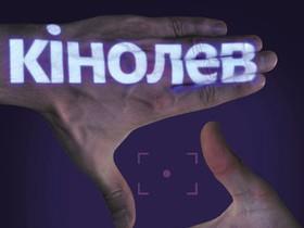Кинолев