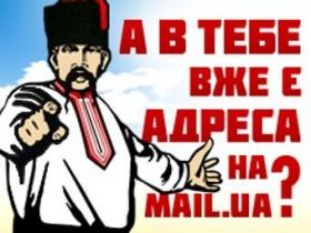 Mail.ua