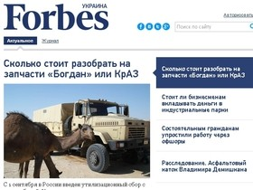 веб-сайт Forbes.ua