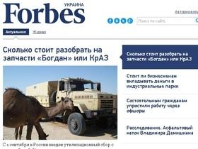 сайт Forbes.ua
