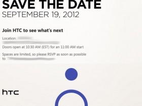 Приглашение HTC