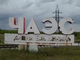 Чернобыльская,зона,отчуждения