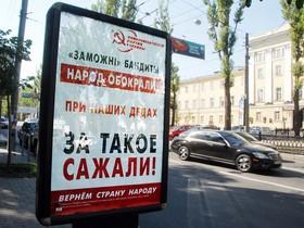 КПУ, реклама