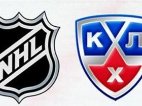 НХЛ,КХЛ,