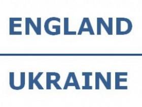 Великобритания - Украина