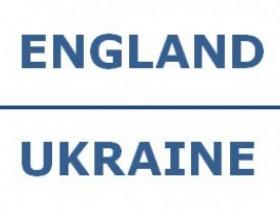 Англия-Украина