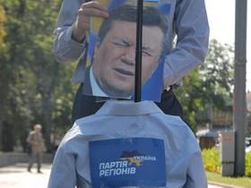 Янукович,пугало
